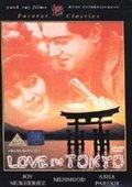 Love in Tokyo 海报