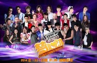 浙江卫视2014中国好声音跨年晚会