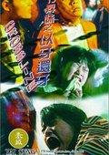 Chuk sing mooi ji yee a suen a 海报