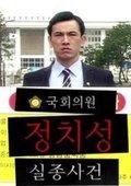 """国会议员""""郑策性""""失踪事件 海报"""