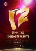 第十二届中国长春电影节颁奖典礼 海报
