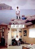五岛医生诊疗所2003