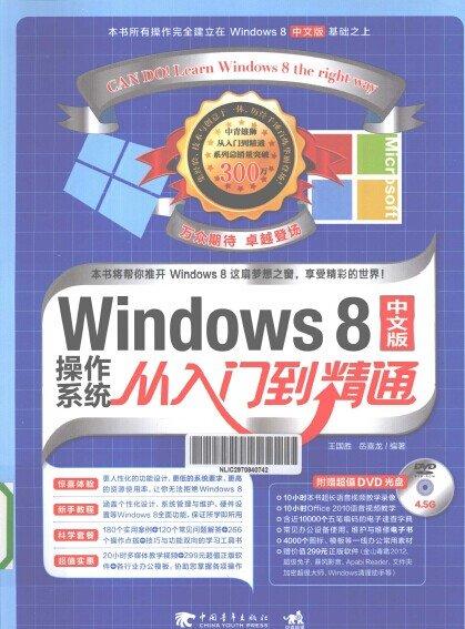 《Windows8中文版操作系统从入门到精通》[PDF]附光盘数据