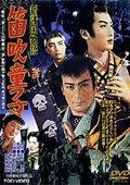 Shinshokoku monogatari, benikujaku dai-ippen: Nachi no kotengu 海报