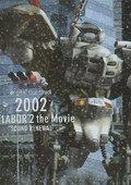 机动警察 剧场版2 海报