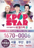 Kpop Star 第五季 海报