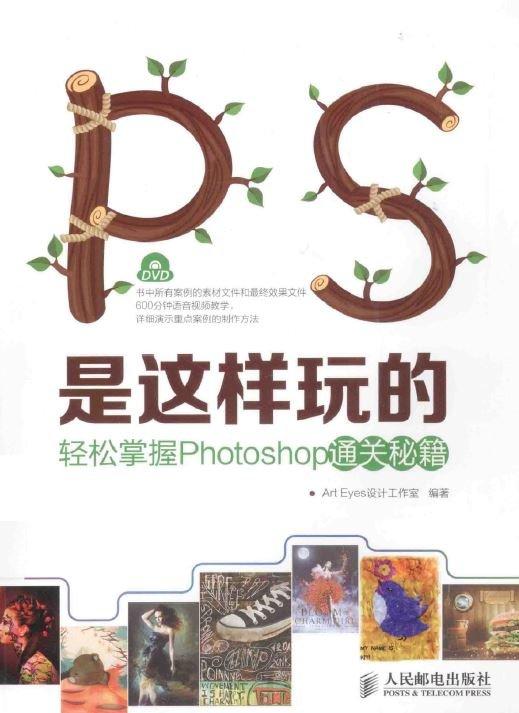 《PS是这样玩的·轻松掌握Photoshop通关秘籍 》[PDF]彩色扫描版