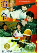 The Deadly Warrant 海报