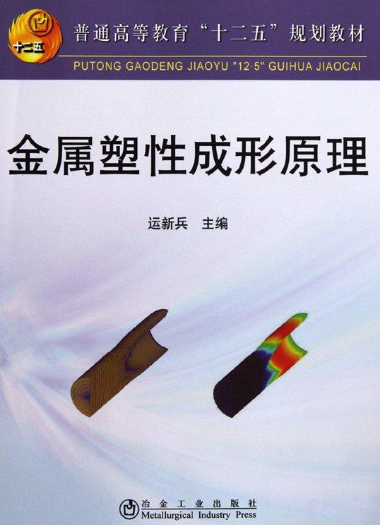 《金属塑性成形原理》扫描版[PDF]