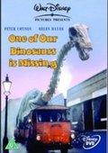 恐龙失踪记 海报