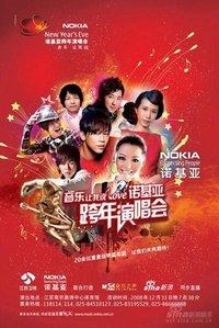 2010江苏卫视跨年演唱会
