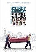 台北星期天 海报