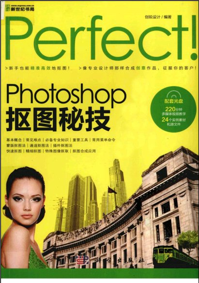 《Perfect!Photoshop抠图秘技》[PDF]全彩扫描版