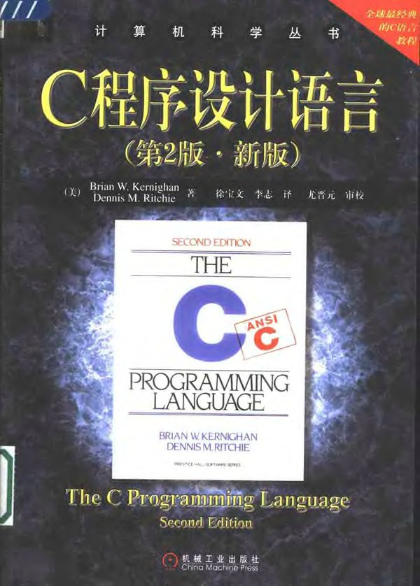 c programming language ansi c pdf