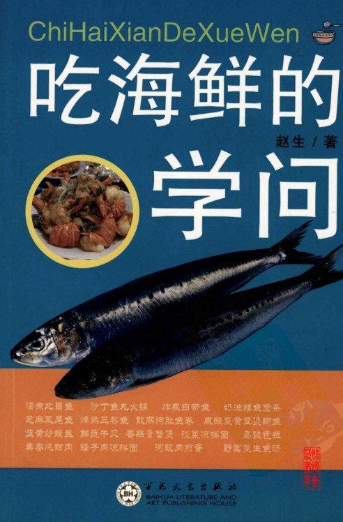 《吃海鲜的学问》PDF图书免费下载