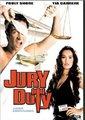 乌龙陪审团