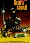 Ninja Death Squad 海报
