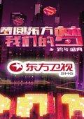 2015梦圆东方跨年晚会 海报