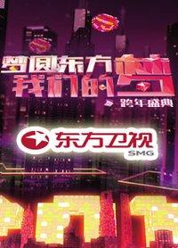 2015梦圆东方跨年晚会