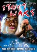 Street Wars 海报