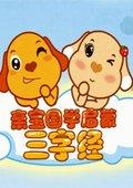 亲宝国学启蒙-三字经