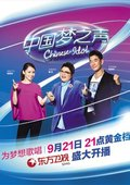 中国梦之声 第二季