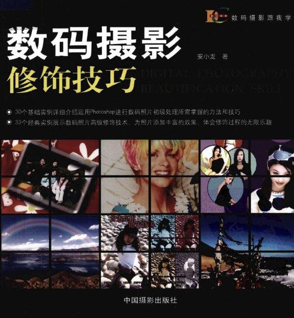 《数码摄影修饰技巧》[PDF]彩色扫描版