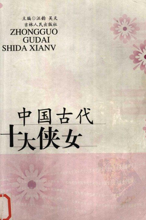 《中国古代十大侠女》PDF图书免费下载