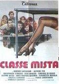 Classe mista 海报