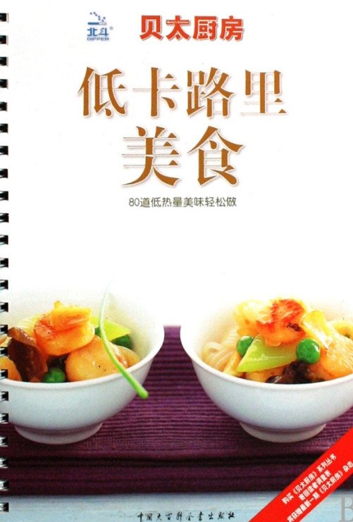《贝太厨房·低卡路里美食》[PDF]彩图版