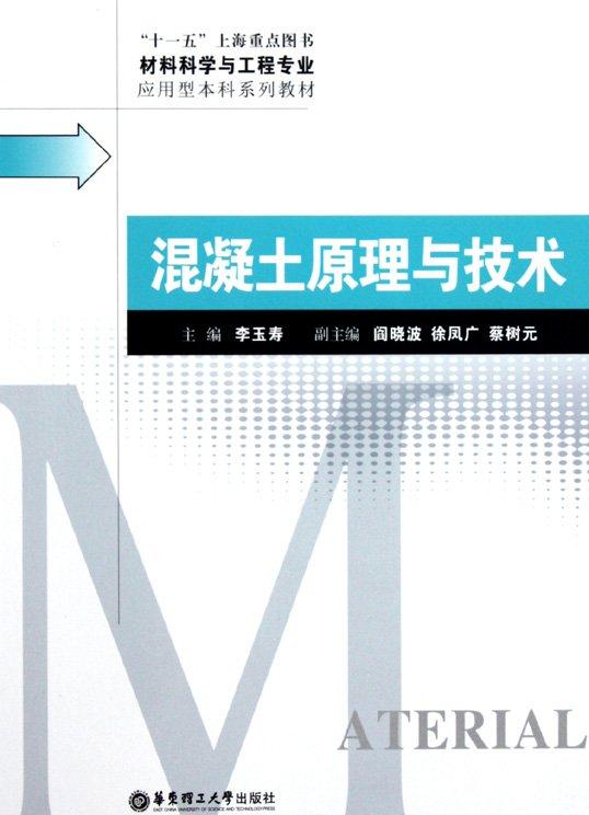 《混凝土原理与技术》扫描版[PDF