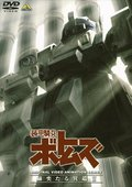 装甲骑兵:特异的异端 海报
