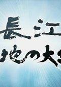 NHK:长江天地大纪行 海报