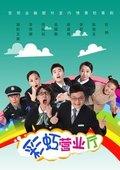 彩虹营业厅 海报