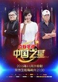 中国之星 海报