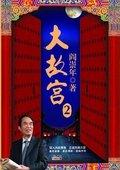 百家讲坛:大故宫 第二部 海报