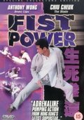 Fist Power 海报
