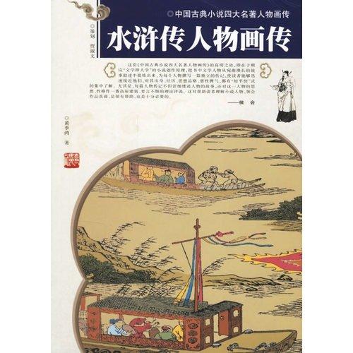 《水浒传人物画传》[PDF]扫描版