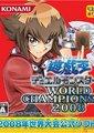 游戏王GX:世界冠军大会2008