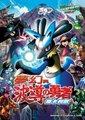 宠物小精灵:梦幻与波导的勇者 路卡利欧