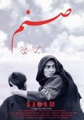 Sanam 海报