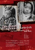 The Blood of Yingzhou District 海报