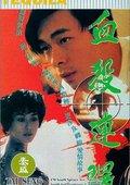 Xue sha lian huan 海报