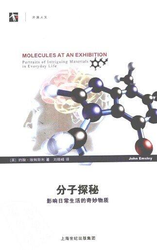 《分子探秘:影响日常生活的奇妙物质》 资料下载