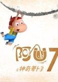 阿U第7季