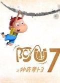 阿U第7季海报