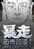暴走恐怖故事 第四季