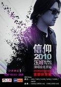 汪峰 信仰北京演唱会(2010) 海报