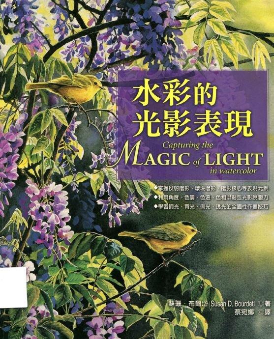 《水彩的光影表现》[PDF]彩色扫描版