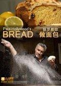 保罗教你做面包 海报
